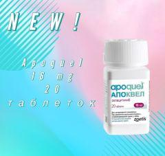 Апоквел 16 мг 10 таб (Zoetis) в Противовоспалительные ветпрепараты.